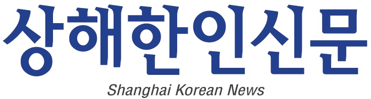 상해한인신문 - Shanghai Korean News