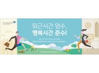 광고-워라밸 광고_4단하단6월말.jpg