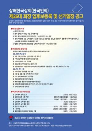 광고-상해한국상회-회장선거1026-2.jpg