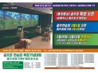 광고-골프존0112수정전.jpg