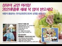 광고-정한영회장20210224완료.png