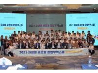 2면2-1-2021 중국 화북통합 차세대 글로벌 창업무역스쿨 단체사진(연태).jpg