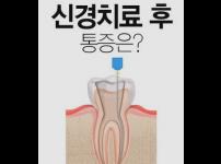7면1병원1-건강치아신경.png