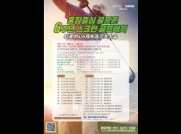 광고-골프존홍징-캡쳐0819.png